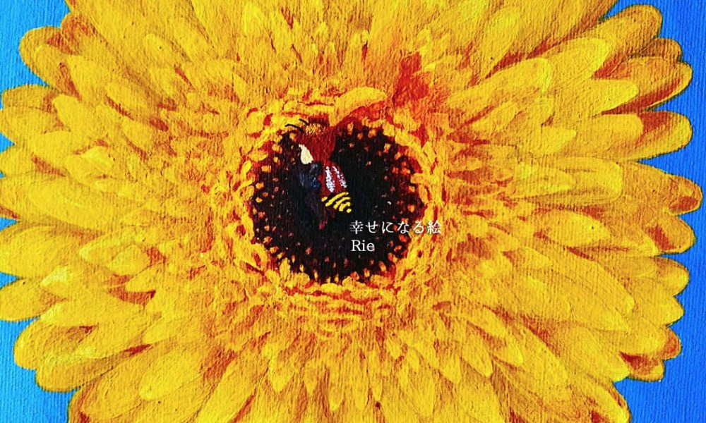 bee_gerbera-Home