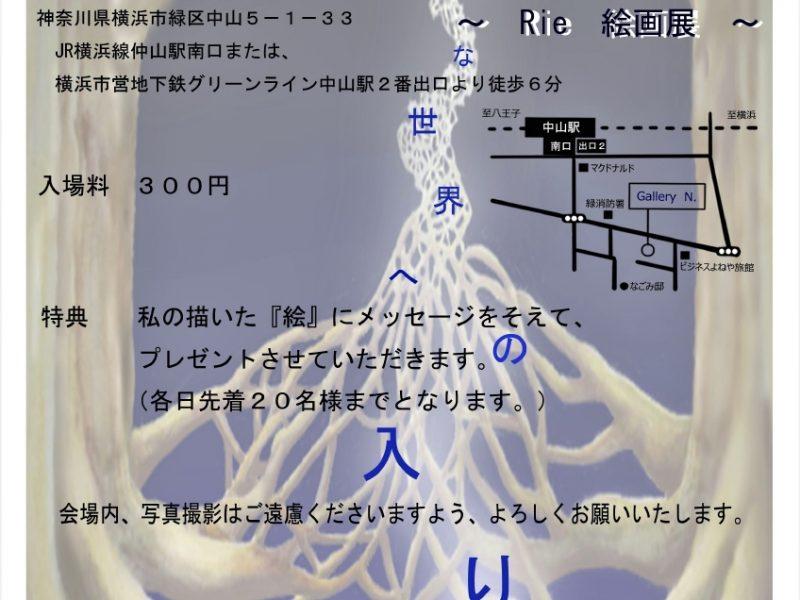 不思議な世界への入り口 ~ Rie 絵画展 ~
